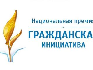 """Флагманские проекты """"Согласия"""" принимают участие во Всероссийском конкурсе"""