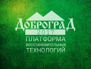 Делегация АНО РЦ «Согласие» приняла участие во Всероссийском Слете волонтеров