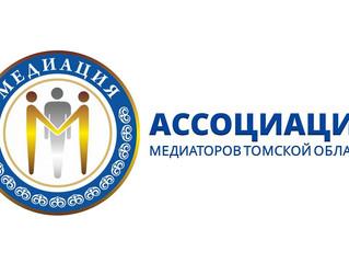 Ассоциации медиаторов Томской области - быть!