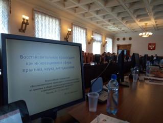 Всероссийская конференция по восстановительному правосудию в Москве