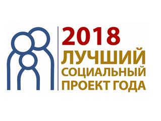 """Проект АНО РЦ """"Согласие"""" стал одним из лучших в регионе"""