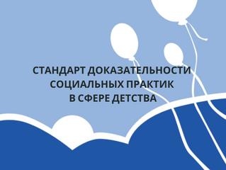 Доказательный подход - для повышения эффективности социальной сферы