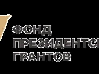 Мы - в числе победителей конкурса Фонда президентских грантов!