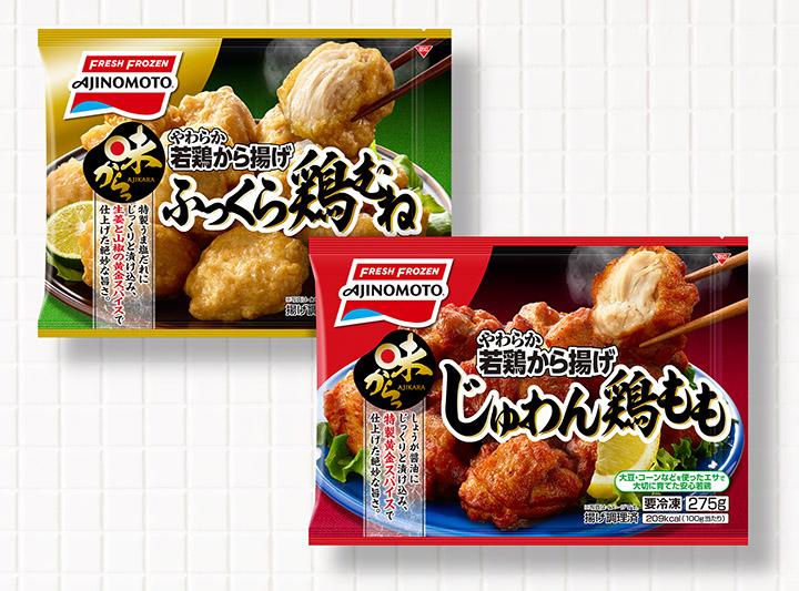 味の素 /  「味からっ」やわらか若鶏から揚げ