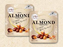 ロッテ / うす巻きチョコのアーモンドチョコレート