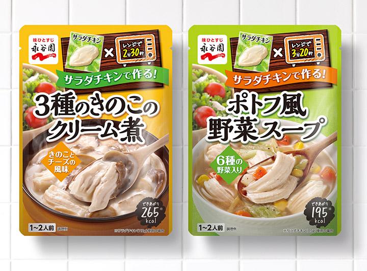 永谷園 / サラダチキンで作る!