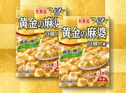 丸美屋 / 黄金の麻婆豆腐の素