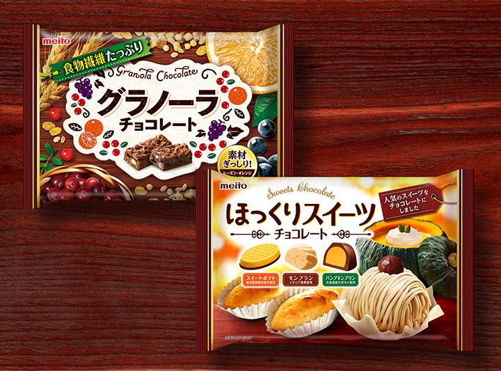 名糖産業 / グラノーラチョコレート、ほっくりスイーツチョコレート