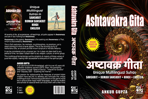 Ashtavakra Gita by Ankur Gupta COLOR