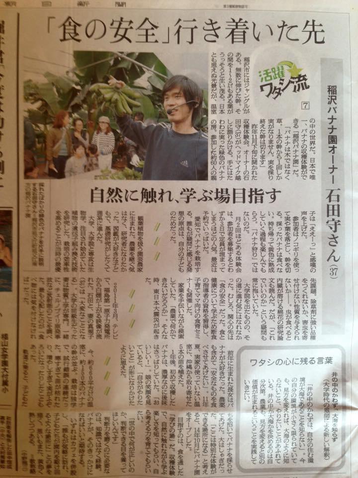 バナナ園朝日新聞
