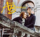 Russian Last Romantics Cover.jpg