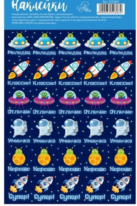 Наклейки–оценки «Космос»