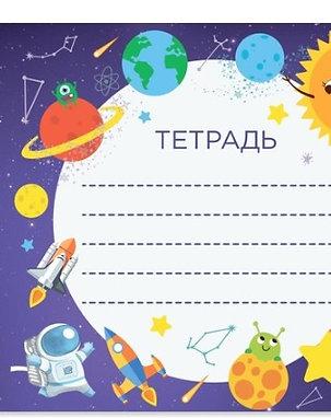 Наклейка на тетрадь «Космос»