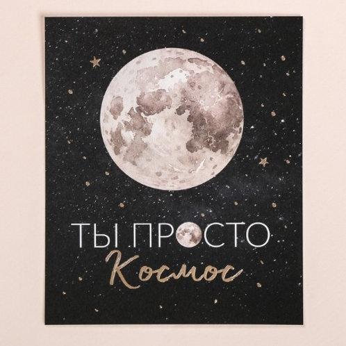 Открытка «Ты просто космос»