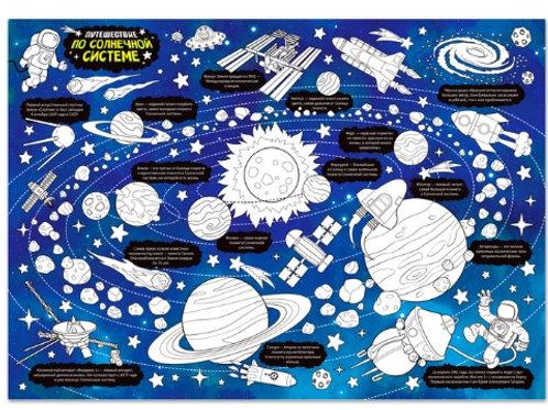 Галактика+, раскраска-гигант