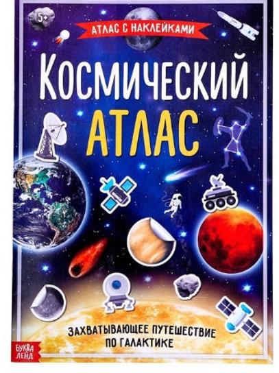 Космический АТЛАСА, книга с наклейками -