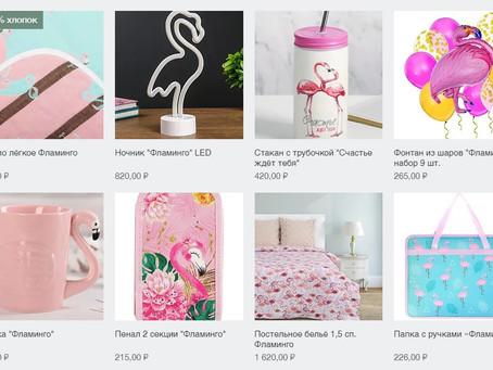 Тренд сезона: розовый фламинго