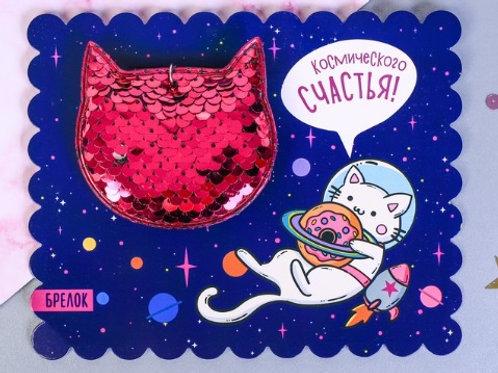 Брелок с пайетками «Космический кот»