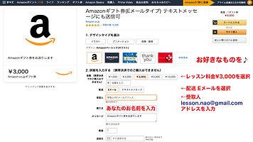 AmazonSUKUSYO2.jpg
