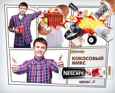 Рекламная фотосессия Nescafe