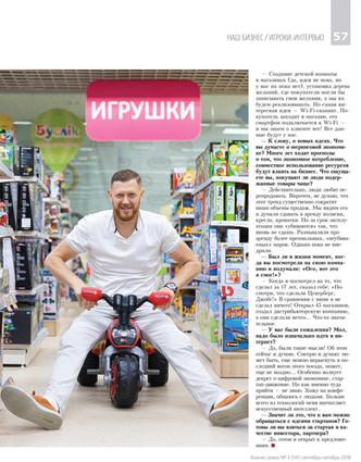 Страницы-из-Бизнес-ревю_3(141)-57.jpg