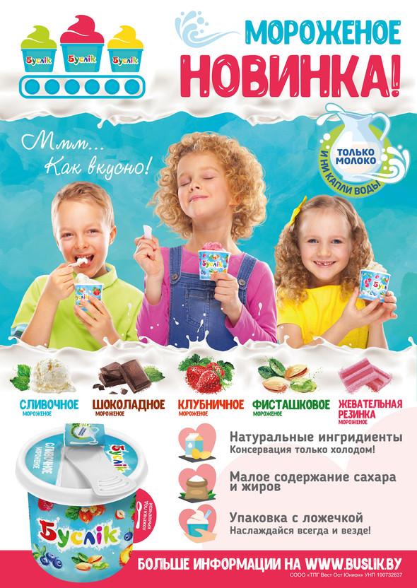 морожко-А2-01.jpg