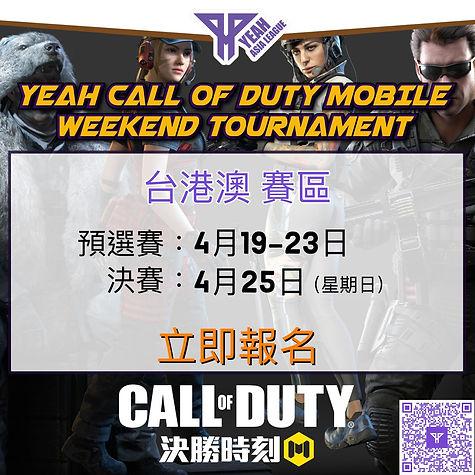 COD poster_recruitment.jpeg