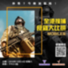 pubgm hk tournament square banner.jpeg