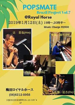 20190112_Royal Horse.jpg