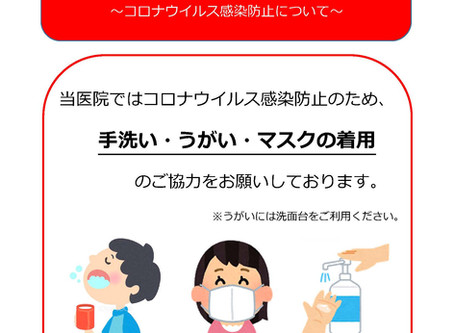 新型コロナウイルス拡大を受けての当院の対応