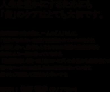 理事長紹介.png