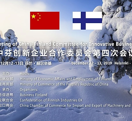 12.-13.12.2019 China-Finland Committee for Innovative Business Cooperation