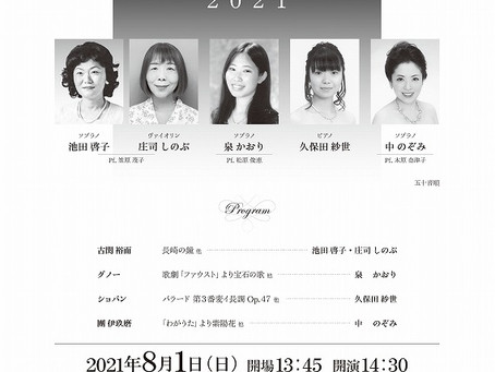 ONKYOコンサート2021開催のご案内