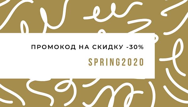PROКУХНИ промокод на скидку -30%.png