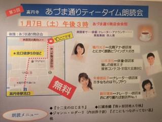 2017年1月7日 高円寺あづま通りティータイム朗読会