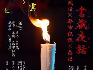 2017年8月1日 書蔵夜話(ふみくらやわ)