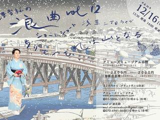 2018年12月16日 澤雪絵の浪曲ショートショート・ちりもつもれば山となるvol.12