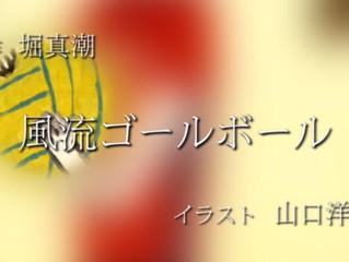 ☆空想競技2020『風流ゴールボール』☆