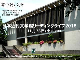 2016年11月26日 日本近代文学館リーディングライブ
