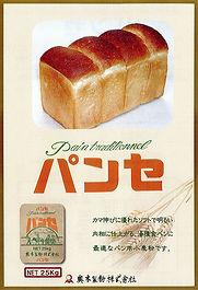 パンセ-湯種食パン-湯種.jpg