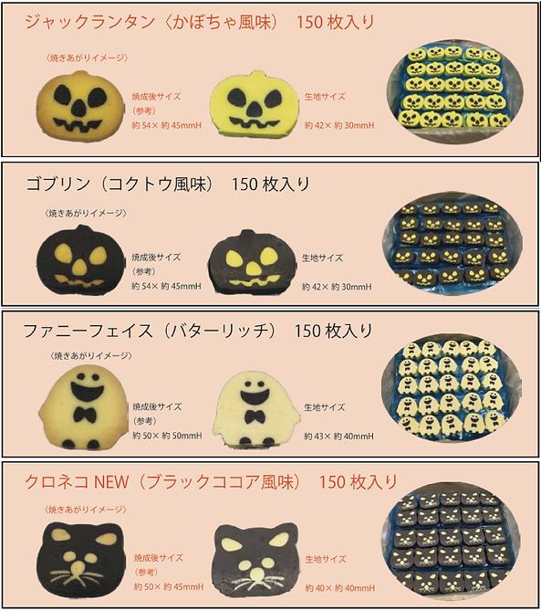 ハロウィン-冷凍クッキー.png