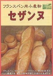 フランスパン用-セザンヌ.jpg
