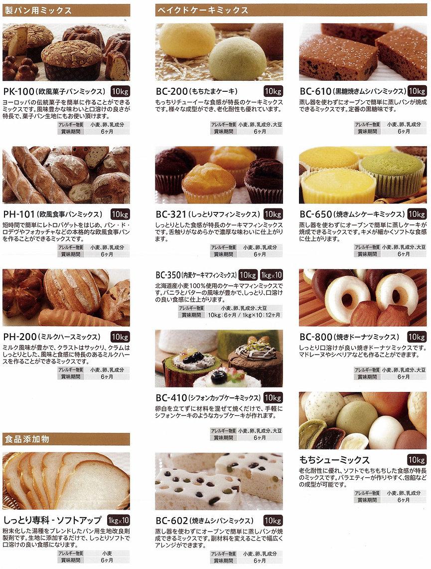 欧風菓子パンミックス-欧風食事パンミックス-ミルクハースミックス-もちたまケーキ