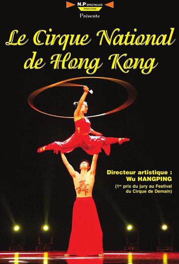LE-CIRQUE-NATIONAL-DE-HONG-KON_336918947
