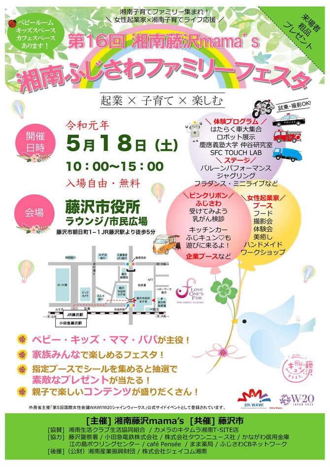 5/18開催!第16回湘南藤沢mama's「湘南ふじさわファミリーフェスタin藤沢市役所