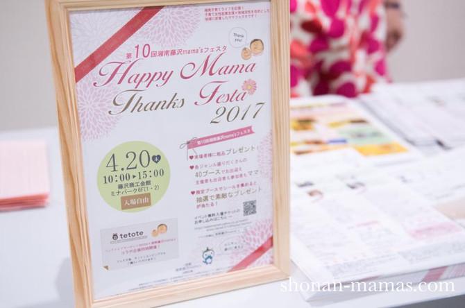 4/20 第10回湘南藤沢mama'sフェスタ