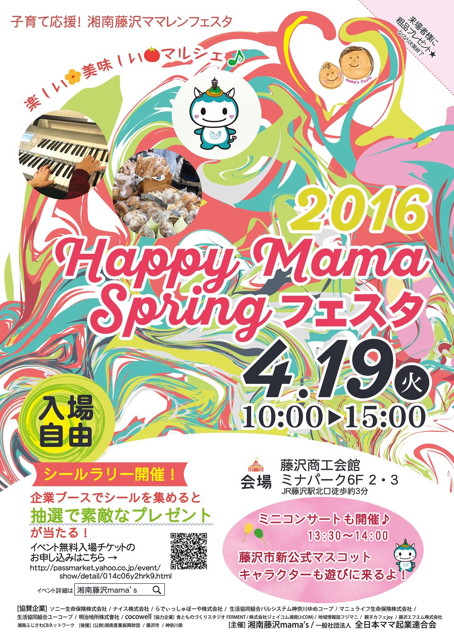 第7回 湘南藤沢mama'sフェスタ 2016.4.19