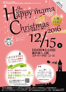 第9回湘南藤沢mama'sクリスマスフェスタ