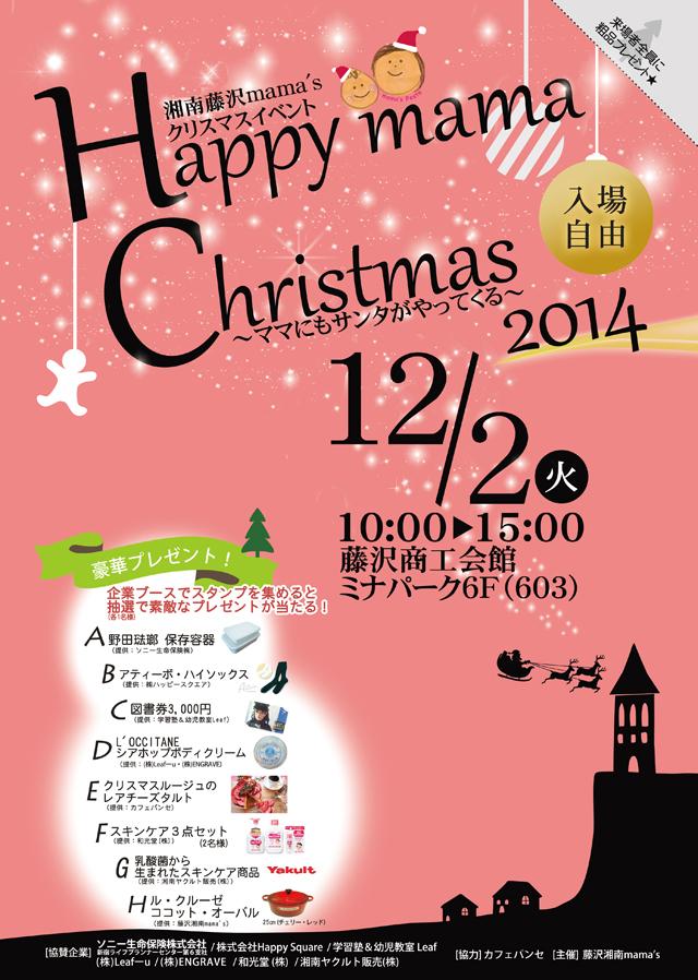 第3回 湘南藤沢mama'sフェスタ 2014.12.2