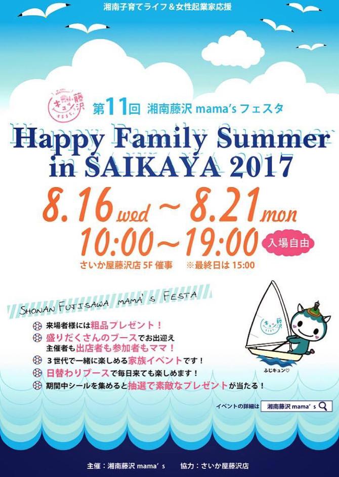 【8/16〜8/21】第11回湘南藤沢mama'sフェスタin SAIKAYA